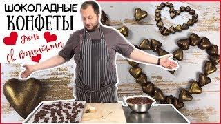 ????Шоколадные КОНФЕТЫ с марципаном.???? Домашние шоколадные конфеты.???? Вкусный подарок