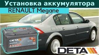 rENAULT Megane II. Аккумулятор на автомобиль RENAULT Megane II 2.0dCi 2008 года. Замена и установка