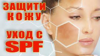 Не дай шанса пигментации и старению преждевременному Мои SPF кремы для лица это еще и уход