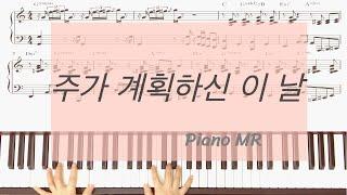 주가 계획하신 이 날 - 김수지 (…