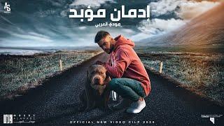 مودي العربي - إدمانٌ مؤبد | MOUDYALARBE | Music Video | 2020