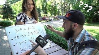 Горожане отвечают на школьные вопросы по математике