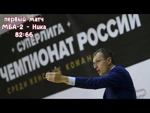 """Волевая победа над """"Никой"""""""
