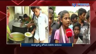 Vizianagaram District Judge Orders Investigation Over Midday Meal Scheme - Express TV