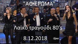 Αφιέρωμα στο λαϊκό τραγούδι 80's (Full επεισόδιο) (Στην υγειά μας) {8/12/2018}