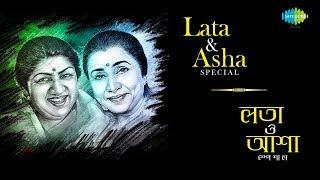 Weekend Classic Radio Show | Lata & Asha Special | Tomari Chalar Pathe | Chole Jete Jete Din