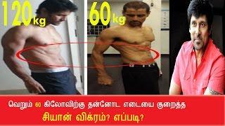 விக்ரம் வெறும் 60 KG எடையை குறைப்பு?எப்படி?|Actor Chiyaan Vikram Weight Loss Secret|Vikram look!