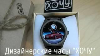 Дизайнерские часы ХОЧУ. Красный БМВ.(, 2016-01-08T19:46:21.000Z)