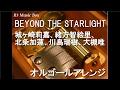 BEYOND THE STARLIGHT/城ヶ崎莉嘉、緒方智絵里、北条加蓮、川島瑞樹、大槻唯【オルゴ…