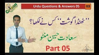 Urdu Quiz Part 05 | Competitive Exam | Urdu Ke Imp Sawal or Jawab | Mahatet | Tet | Ctet | Reet |