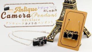 DIY Antique Camera Pendant Necklace これ本当に手作り?!レジンでおしゃれなアンティークカメラのペンダント thumbnail