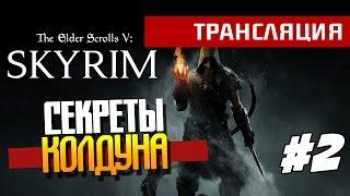 The Elder Scrolls V: Skyrim - Секреты колдуна!(Прохождение) #2