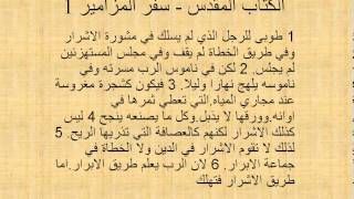 الكتاب المقدس - سفر المزامير 1
