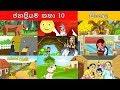 ජනප්රියම කථා 10 - Sinhala Cartoon - Surangana Katha - 4K UHD - Sinhala Fairy Tales