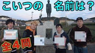 【当てたら芸術家】モニュメントの名前当てクイズ!!! thumbnail