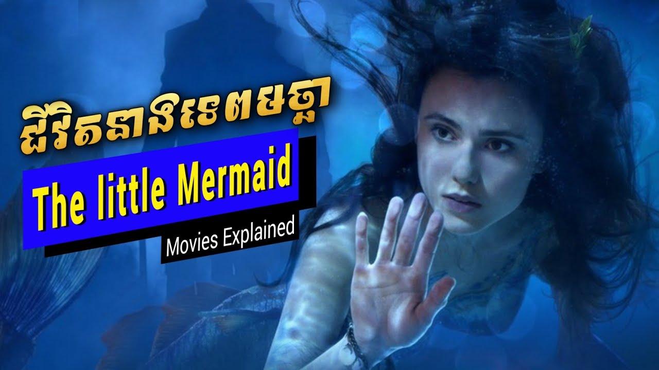 life of mermaid ជីវិតនាងទេពមច្ឆា - សម្រាយរឿង Films Explained in Khmer | The little Mermaid Recaps