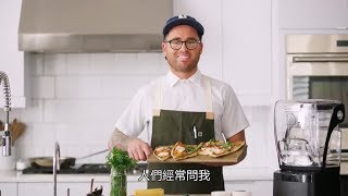 Blendtec Professional 800 介紹影片_Chef Marco Niccoli