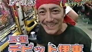 今夜もドル箱!!−080 CRお宝探検隊 斉木しげる、きたろう 動画たくさんあ...