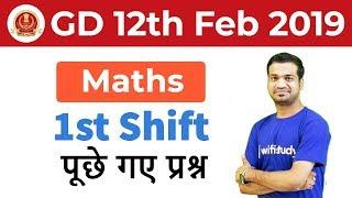 SSC GD 2018 (12 Feb 2019, Shift-I) Maths | Exam Analysis & Asked Questions