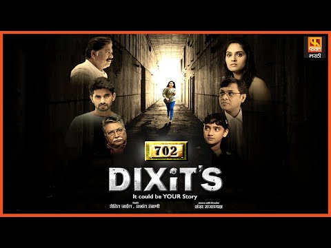 702 Dixit's | Marathi movie  | ७०२ दिक्षित | Fakt Marathi