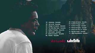 Alii Soutk - karaoke | علي صوتك - موسيقي فقط