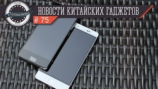 Meizu MX6, UMi Touch, LEAGOO Shark 1 (Новости Stupidmadworld)