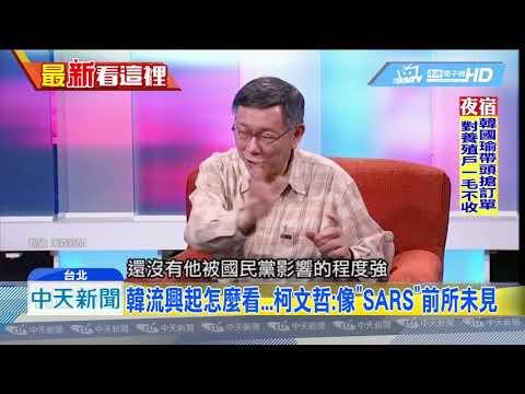20190219中天新聞 韓流興起怎麼看...柯文哲:像「SARS」前所未見