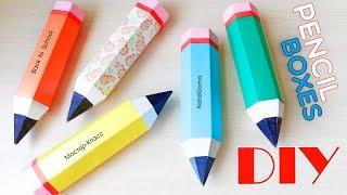 Как сделать КОРОБКУ-КАРАНДАШ / Box Pencil #DIY NataliDoma