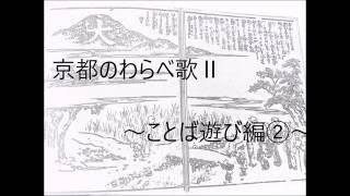 採譜された、京都のことば遊び歌を歌ってみました。 採譜 高橋美智子 曲...