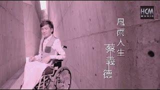 【首播】蔡義德-風雨人生(官方完整版MV) HD