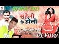 Gambar cover #Dj Ac Raja #Rangwa Anua #Me Daliha Ae #Majanuaa #Pramod Premi #Holi Song 2021 #Dj Remix Dj #Ac Raja