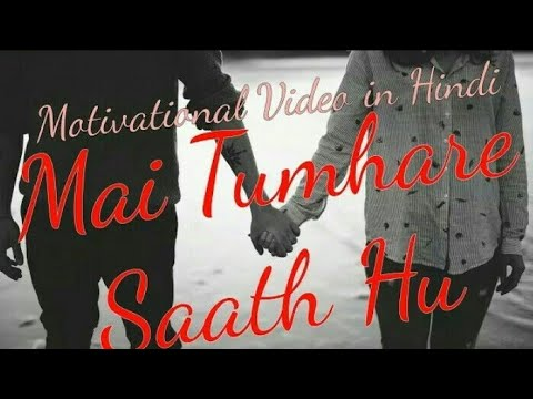 Motivational Video - MAI TUMHARE SAATH HU | in hindi |