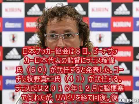 【ニュース速報】ビーチサッカー日本代表の監督にラモス瑠偉氏