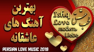 persian-love-music-2019-top-iranian-love-songs--d8-a2-d9-87-d9-86-da-af--d9-87-d8-a7-db-8c--d8-b9-d8-a7-d8-b4-d9-82-d8-a7-d9-86-d9-87--d8-a7-db-8c-d8-b1-d8-a7-d9-86-db-8c