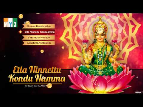 Etla Ninnettu Kondu Namma - Sri Devi Varalakshmi Bhakthi Geethalu - LAKSHMI DEVI BHAKTHI SONGS