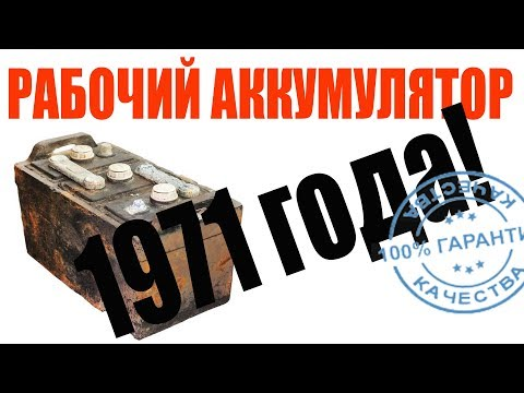 ✔️АККУМУЛЯТОР Battery Made In 1971 Обслуживание аккумулятора Сделано в СССР авто аккумуляторщик