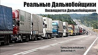 Реальные Дальнобойщики / © # Посвящается Дальнобойщикам / Аварии Грузовиков 2015 / Аварии и ДТП