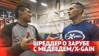 Алексей Шреддер о зарубе с Медведем | Закулисье зарубы X-Gain