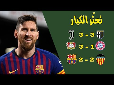 تعادل برشلونة , خسارة بايرن , تعثر يوفنتوس - تحليل مباريات السبت - حصاد السبت , FC Barcelona
