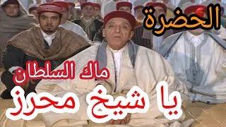 الحضرة  ماك السلطان يا شيخ محرز Hadhra - Ya Cheikh Mehrez