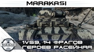 1vs9, 14 фрагов, медаль героев расейняя World of Tanks