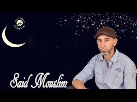 Said Mouslim - Dini Howa Islam - Official Video