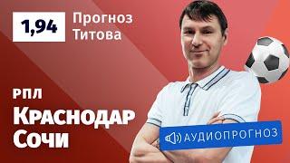 Прогноз и ставка Егора Титова Краснодар Сочи