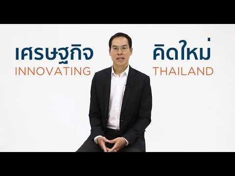 BOT Symposium 2017 : Innovating Thailand เศรษฐกิจคิดใหม่