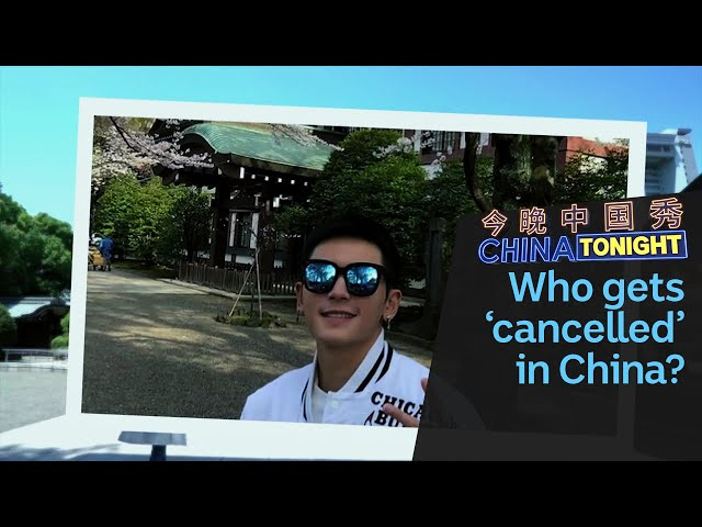 The rise and fall of 'cancelled' Chinese celebrities | China Tonight