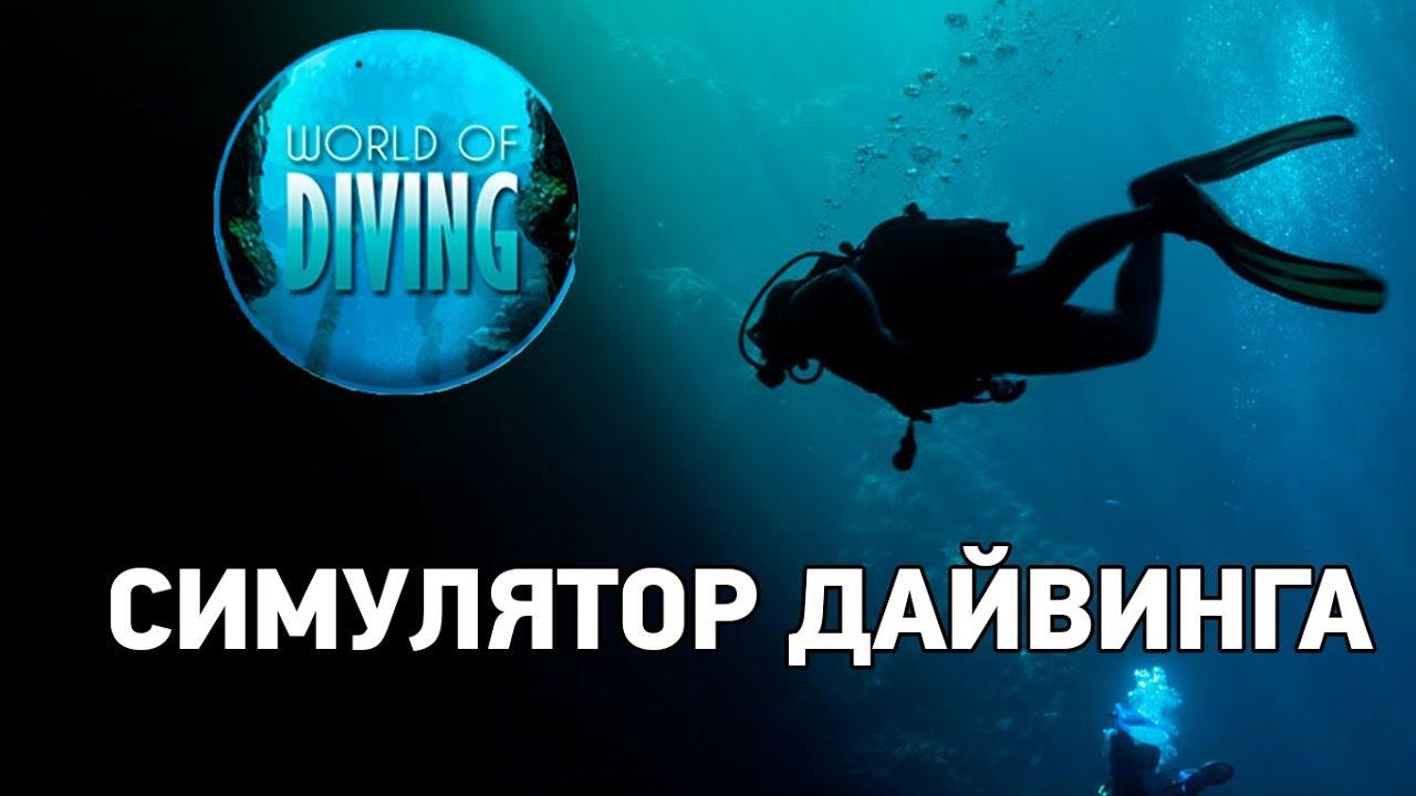 World Of Diving #1 Симулятор дайвинга