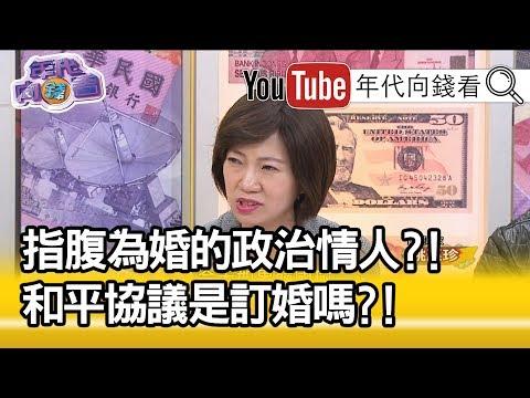 精華片段》姚惠珍:你願意當習大大你儂我儂的政治?!....【年代向錢看】190214