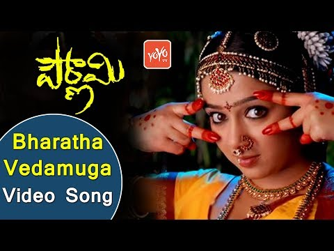 Bharatha Vedamuga Song | Pournami Movie songs | Prabhas | Charmy | Trisha | DSP | YOYO TV Music