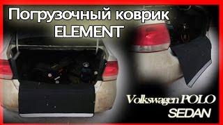 Погрузочный коврик Element. VW Polo Sedan.
