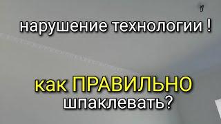 Один слой шпаклёвки - нарушение технологии??? Как ПРАВИЛЬНО шпаклевать?